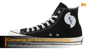 Converse All Star 100 Splitlogo จับโลโก้มาเฉือนดีไซน์ใหม่ ขายเเล้วที่ญี่ปุ่น