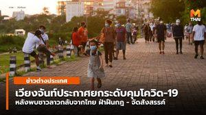 เวียงจันทน์ ยกระดับคุมโควิด เหตุปชช.กลับจากไทยเพิ่ม-ฝ่าฝืน-สังสรรค์