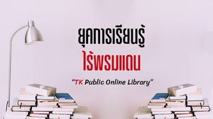 """TK Public Online Library"" ยุคการเรียนรู้ไร้พรมแดน"