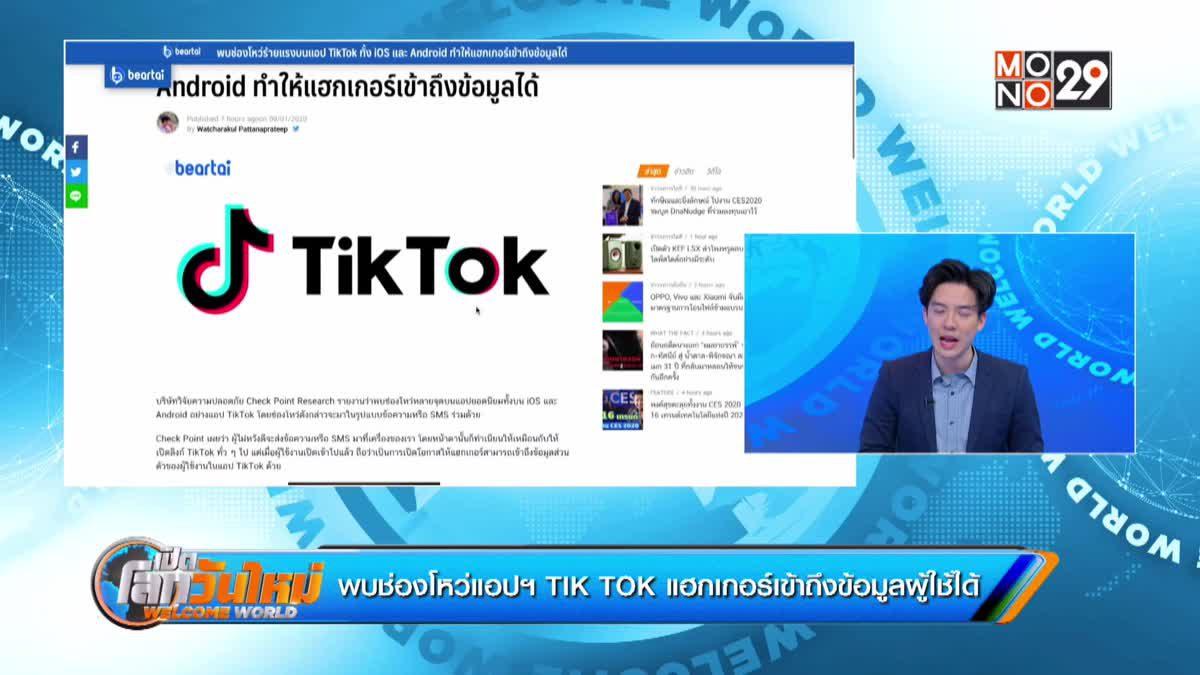 พบช่องโหว่แอปฯ TIK TOK แฮกเกอร์เข้าถึงข้อมูลผู้ใช้ได้
