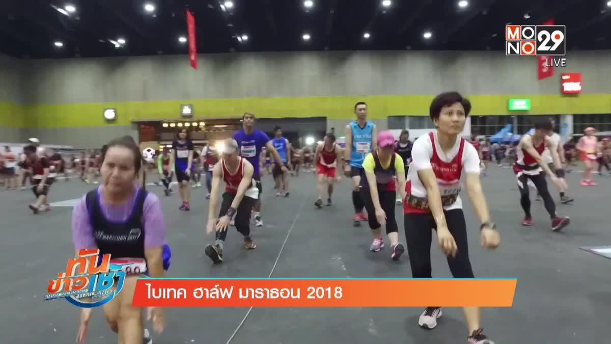 ไบเทค ฮาล์ฟ มาราธอน 2018