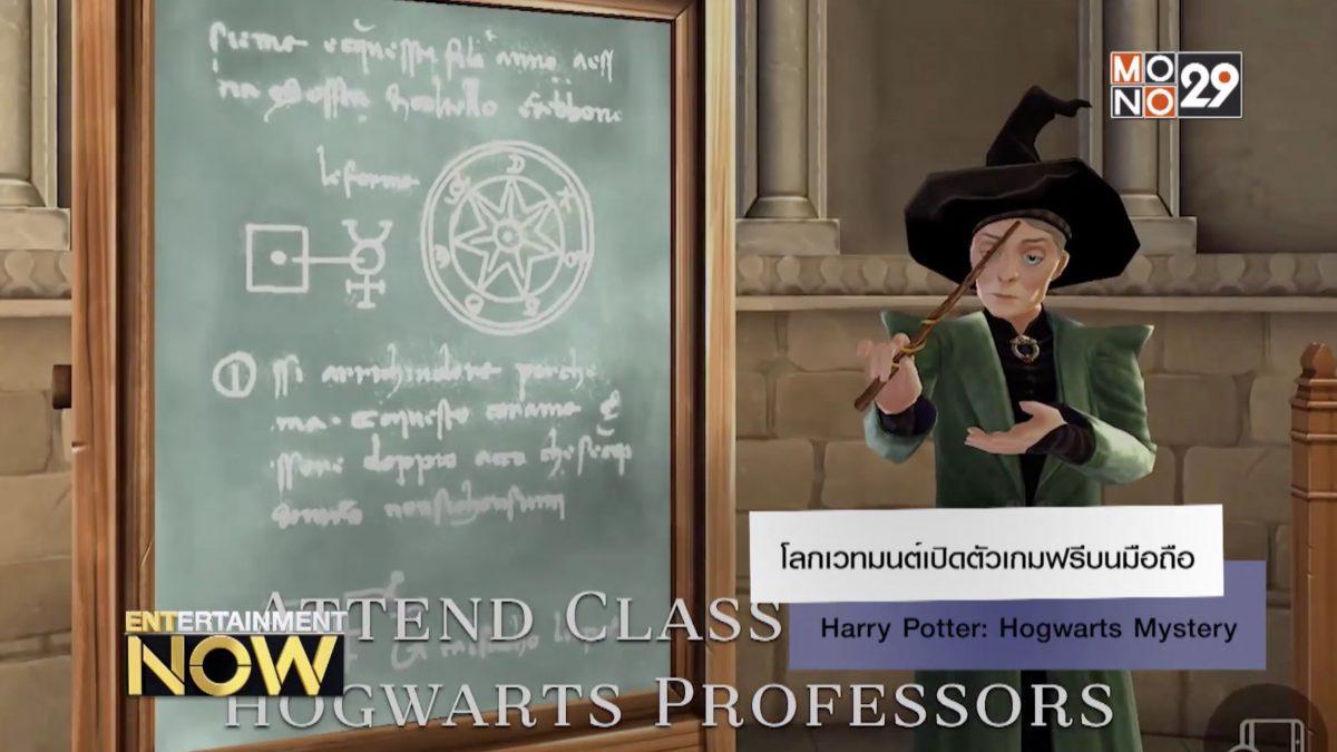 โลกเวทมนต์เปิดตัวเกมฟรีบนมือถือ Harry Potter: Hogwarts Mystery