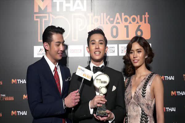สัมภาษณ์ เต้ ปิยะรัฐ กัลย์จาฤก The Face Thailand หลังได้รับรางวัลในงาน MThai TopTalk 2016