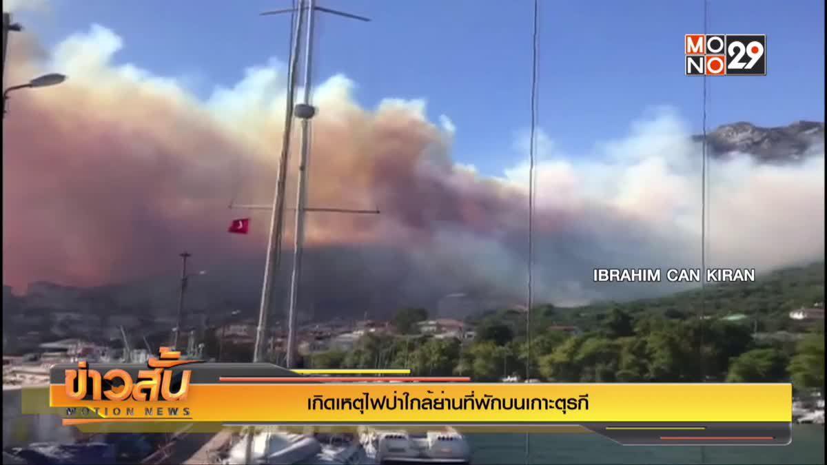 เกิดเหตุไฟป่าใกล้ย่านที่พักบนเกาะตุรกี