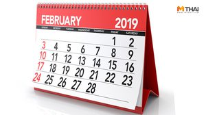 ฤกษ์ดี เดือนกุมภาพันธ์ 2562 จดเอาไว้ เพราะนี่คือวันดี และ เวลาดี ที่คู่ควรกับคุณ