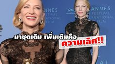 เคท บลันเชตต์ รียูสชุดจาก Golden Globes ใส่เปิดงาน Cannes 2018