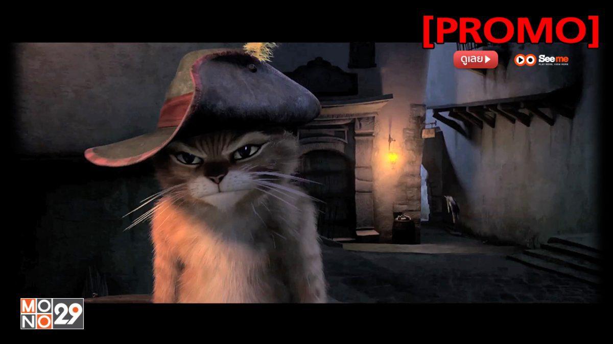 Puss in Boots พุซ อิน บู๊ทส์ [PROMO]