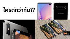รุ่นไหนดีกว่ากัน ระหว่าง Samsung Galaxy S10+ และ iPhone XS Max