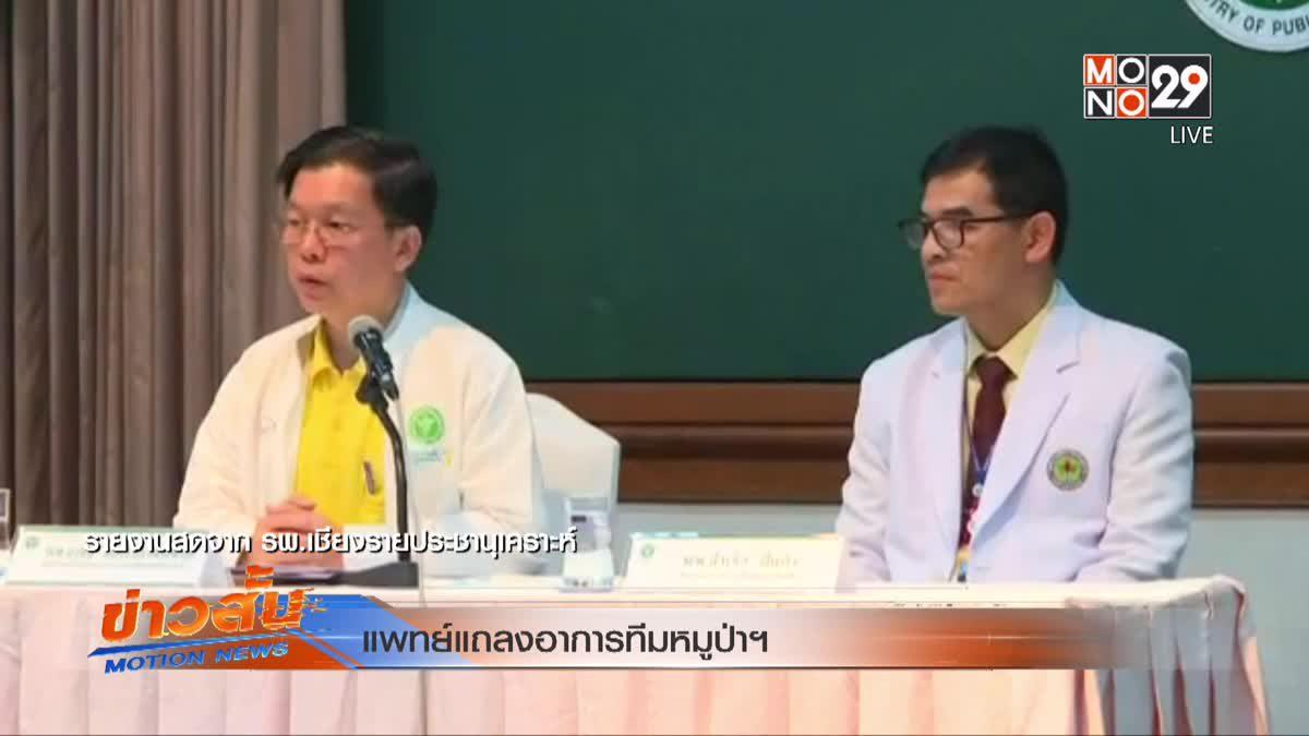 แพทย์แถลงอาการทีมหมูป่าฯ รายงานสดจาก รพ. เชียงรายประชานุเคราะห์