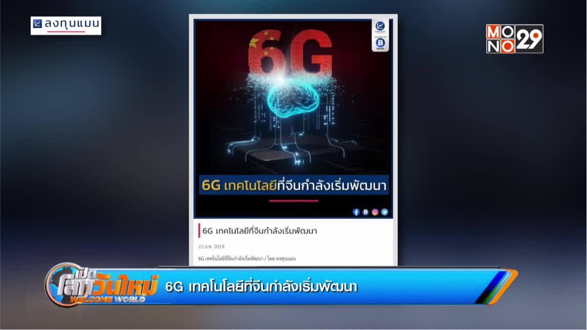 6G เทคโนโลยีที่จีนกำลังเริ่มพัฒนา