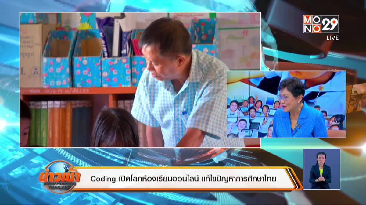 Coding  เปิดโลกห้องเรียนออนไลน์