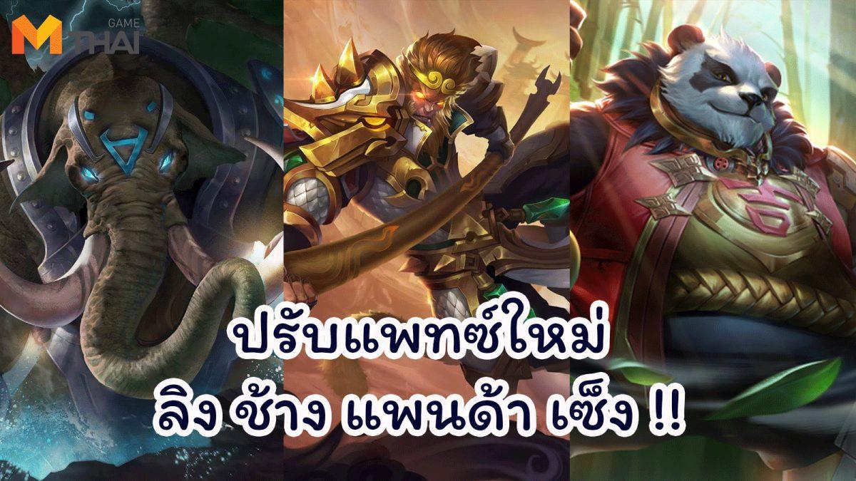 [ROV] รีวิวแพทช์ 17 สิงหา  แพนด้า ลิง ช้าง เซ็ง !!