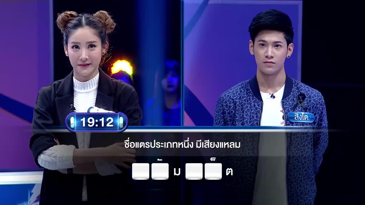 รายการ ตกสิบหยิบล้าน Still Standing Thailand - 21 กุมภาพันธ์ 60 [FULL]