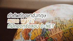 คำศัพท์ภาษาอังกฤษ หมวด W Y Z - ที่ออกสอบ O-NET ม.6 บ่อยที่สุด