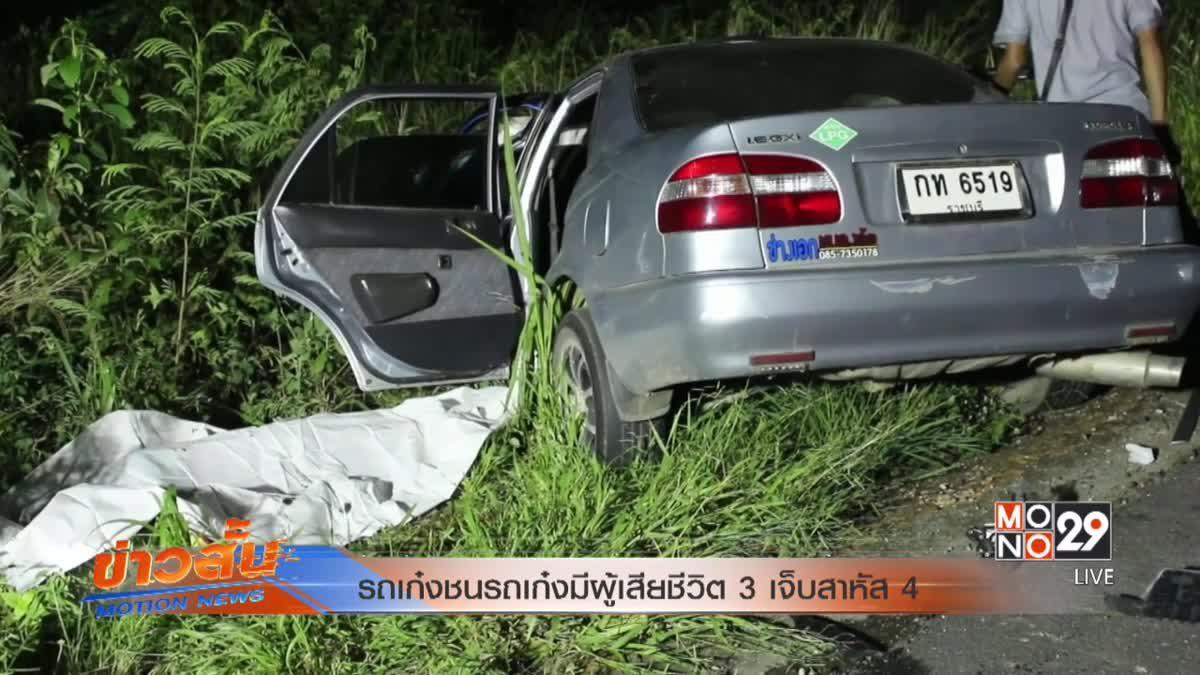 รถเก๋งชนรถเก๋งมีผู้เสียชีวิต 3 เจ็บสาหัส 4