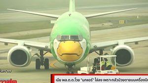 นกแอร์ แจงปม ไล่ผู้โดยสารลงจากเครื่อง เหตุน้ำในหูไม่เท่ากัน