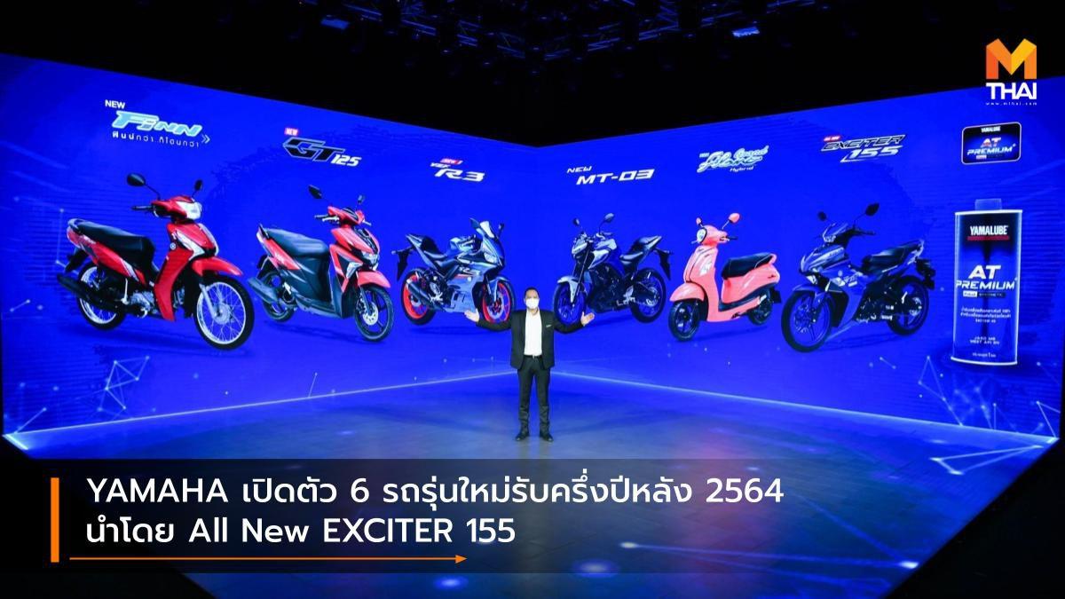 YAMAHA เปิดตัว 6 รถรุ่นใหม่รับครึ่งปีหลัง 2564 นำโดย All New EXCITER 155
