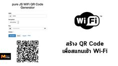 วิธีสร้าง QR Code Wi-Fi เพิ่มความสะดวกโดยไม่ต้องกรอกรหัส