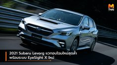 2021 Subaru Levorg แวกอนโฉมใหม่สุดล้ำ พร้อมระบบ EyeSight X ใหม่