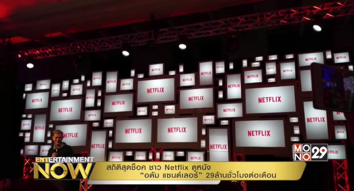 """สถิติสุดช็อค ชาว Netflix ดูหนัง """"อดัม แซนด์เลอร์"""" 29ล้านชั่วโมงต่อเดือน"""