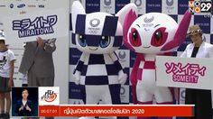 ญี่ปุ่น เปิดตัวมาสคอตโอลิมปิก 2020