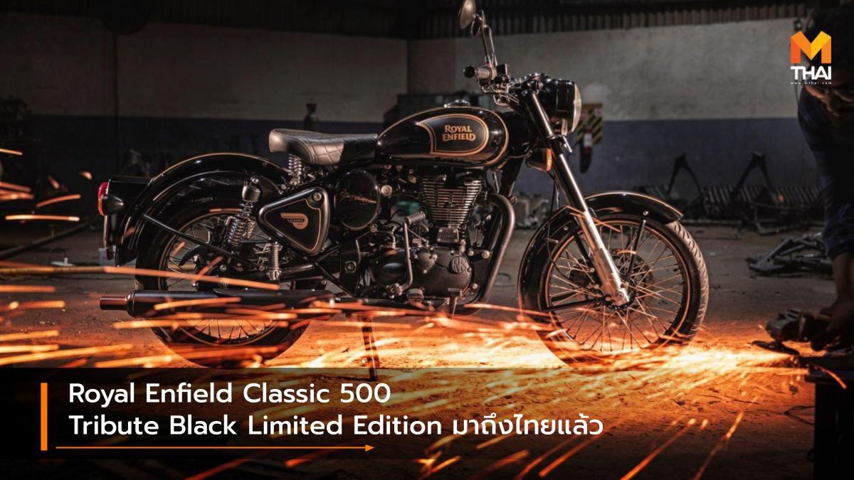Royal Enfield Classic 500 Tribute Black Limited Edition มาถึงไทยแล้ว