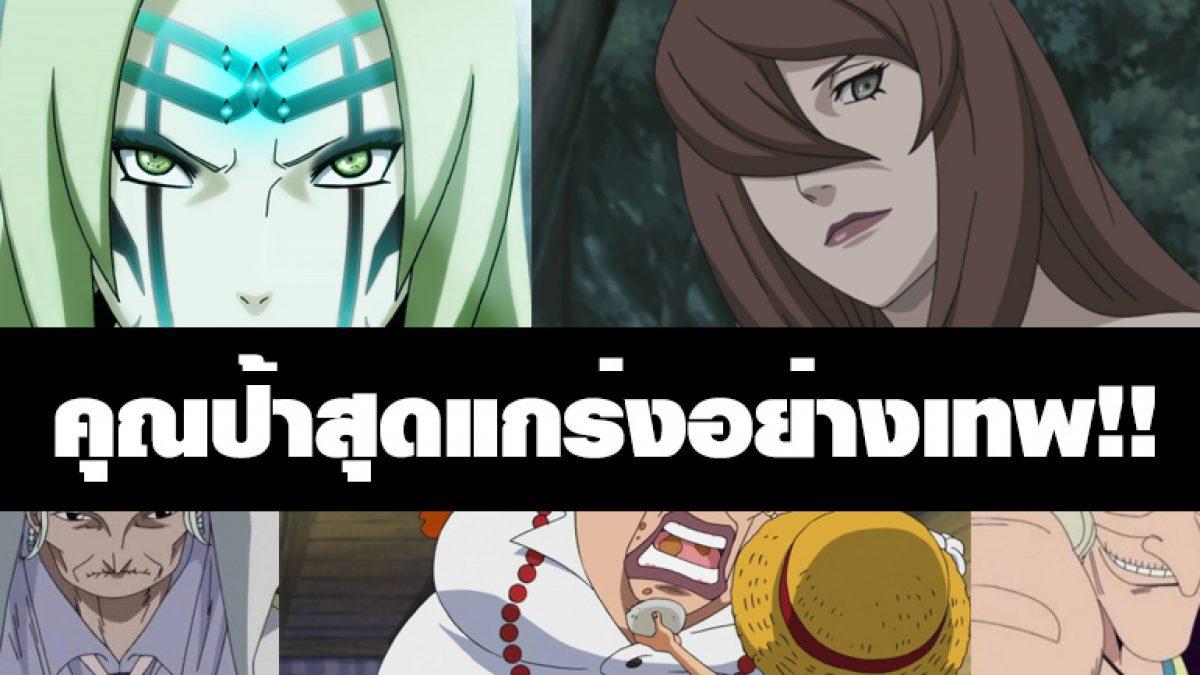 6 คุณป้าสุดแกร่งอายุเป็นเพียงตัวเลขความสามารถโคตรเทพจาก Anime ดัง!!