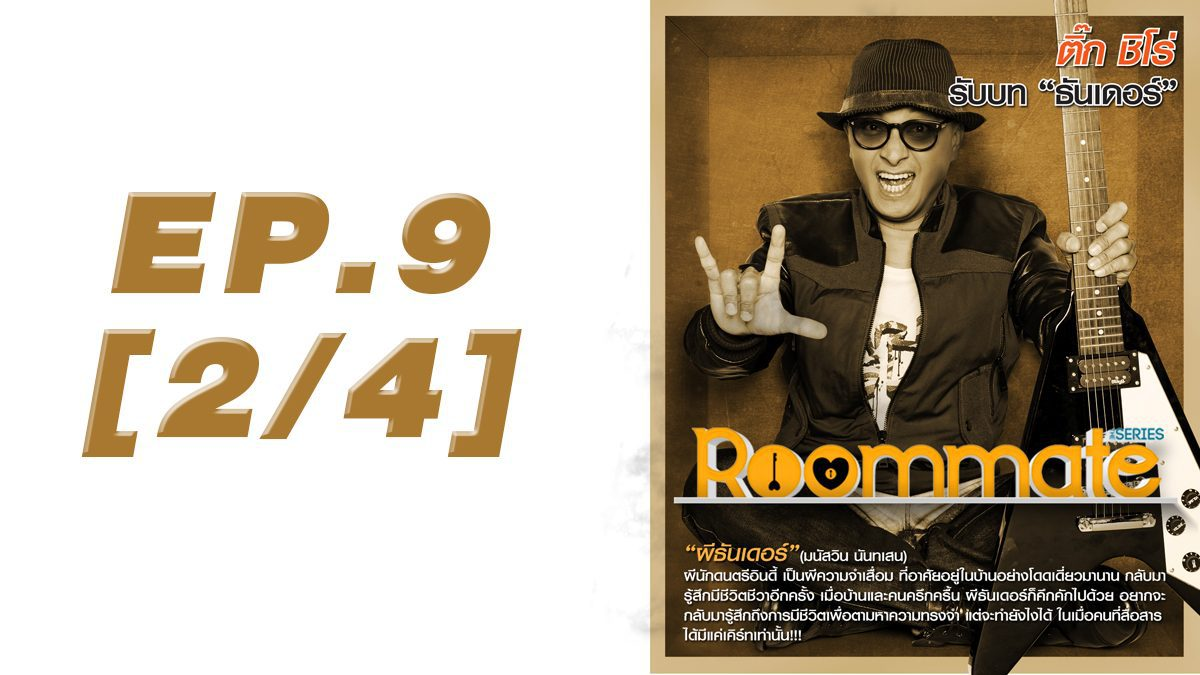 Roommate The Series EP9 [2/4]