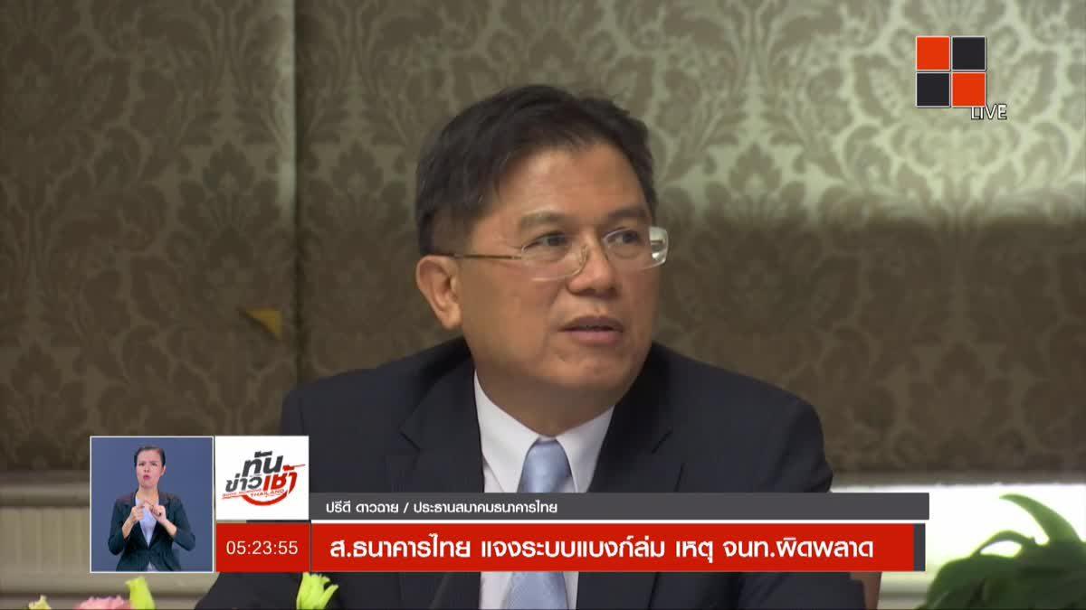 ส.ธนาคารไทย แจงระบบแบงก์ล่ม เหตุ จนท.ผิดพลาด