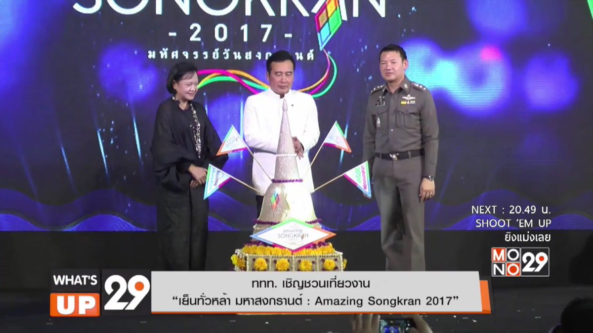 """ททท. เชิญชวนเที่ยวงาน """"เย็นทั่วหล้า มหาสงกรานต์ : Amazing Songkran 2017"""""""