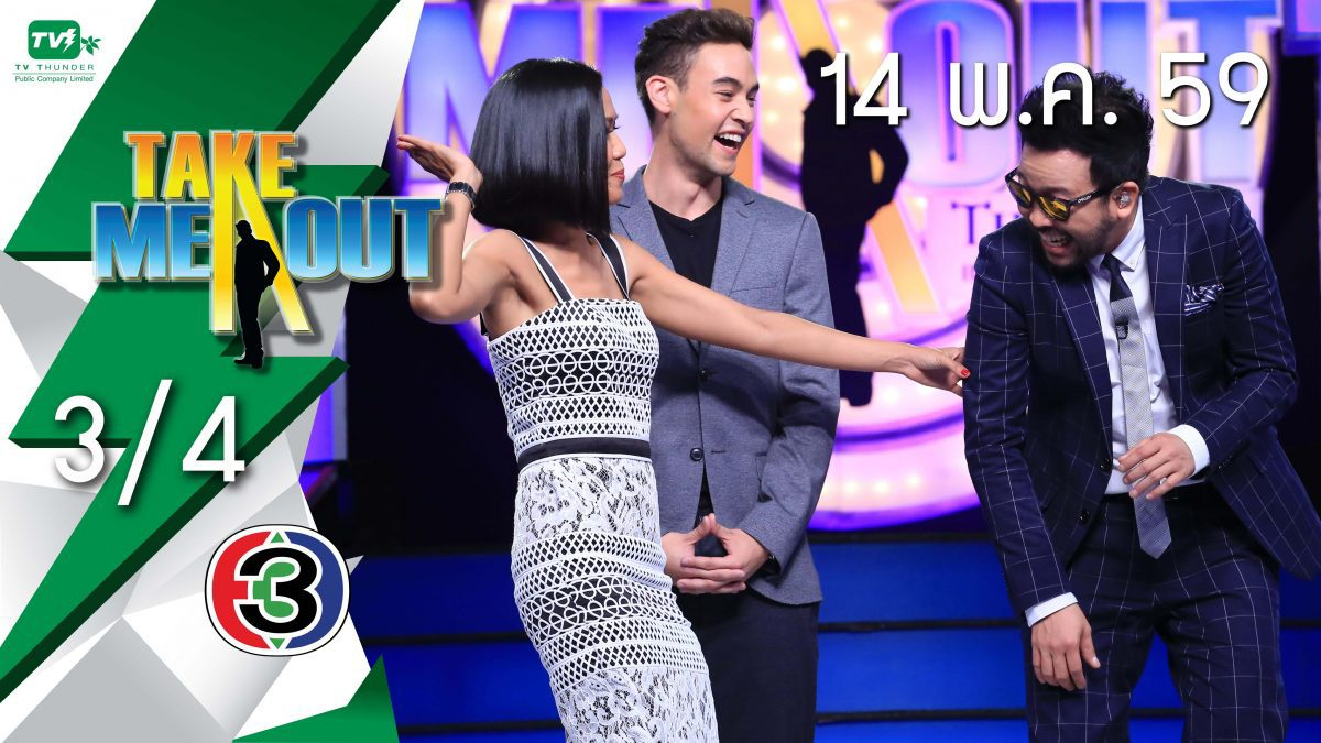 Take Me Out Thailand S10 ep.6 ฟูจิ-คิม 3/4 (14 พ.ค. 59)
