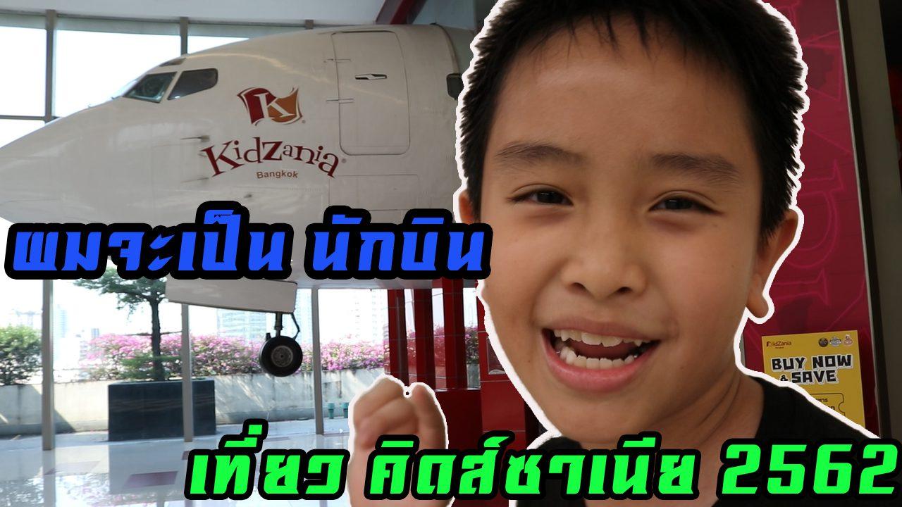 เด็กๆ โตขึ้นอยากเป็นอะไร? ในพ.ศ 2562 ลองสวมบทบาทเสมือนจริงได้ที่ KidZania Bangkok