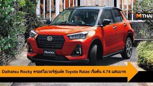 Daihatsu Rocky ครอสโอเวอร์คู่แฝด Toyota Raize เริ่มต้น 4.74 แสนบาท