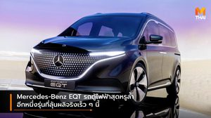 Mercedes-Benz EQT รถตู้ไฟฟ้าสุดหรูล้ำ อีกหนึ่งรุ่นที่ลุ้นผลิจริงเร็ว ๆ นี้