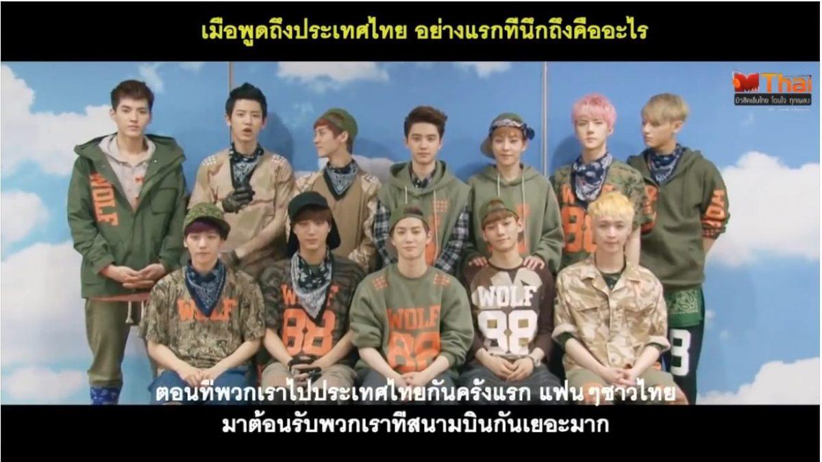 สัมภาษณ์พิเศษ 12 หนุ่ม EXO ส่งตรงถึงแฟนเพลงชาวไทย