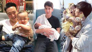 สามีดีเด่น 10 ดาราพ่อลูกอ่อน กับมุมอ่อนโยนน่าเอ็นดู เมื่ออยู่กับลูก