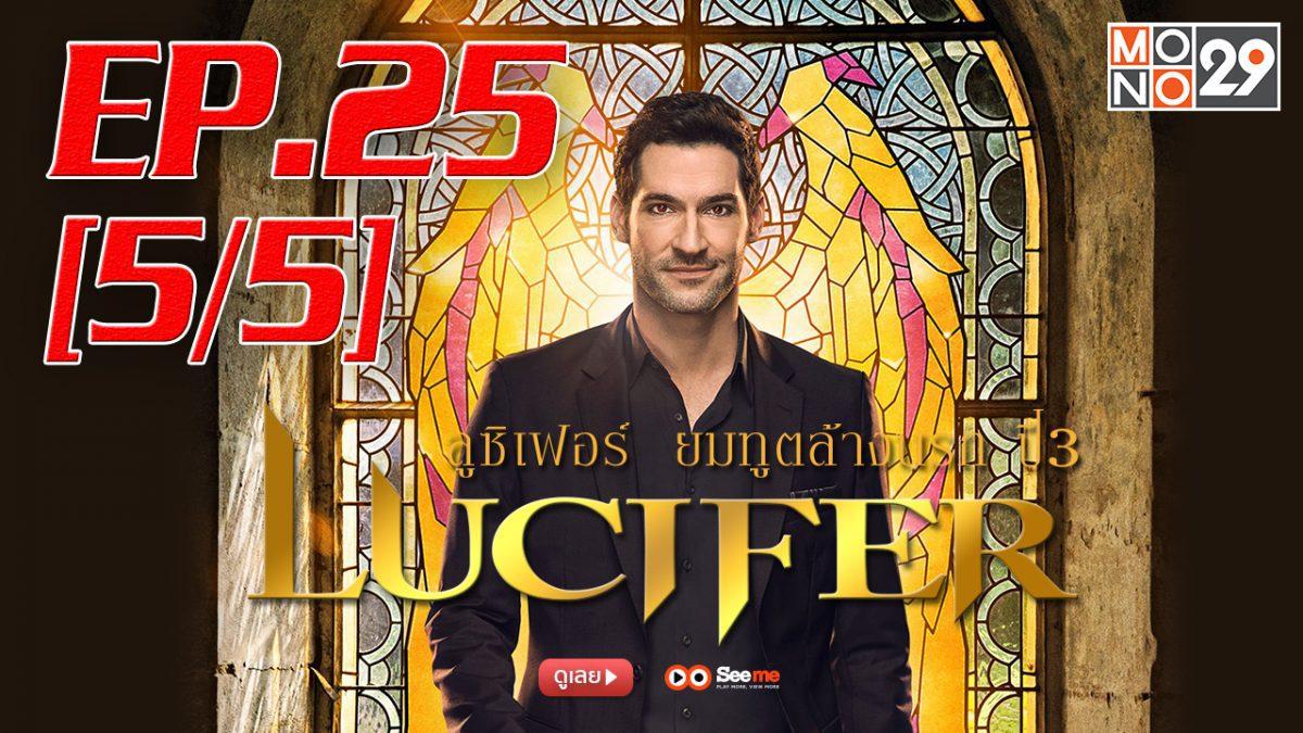 Lucifer ลูซิเฟอร์ ยมทูตล้างนรก ปี 3 EP.25 [5/5]