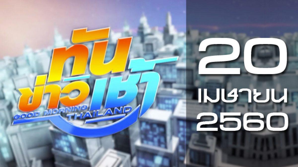 ทันข่าวเช้า Good Morning Thailand 20-04-60