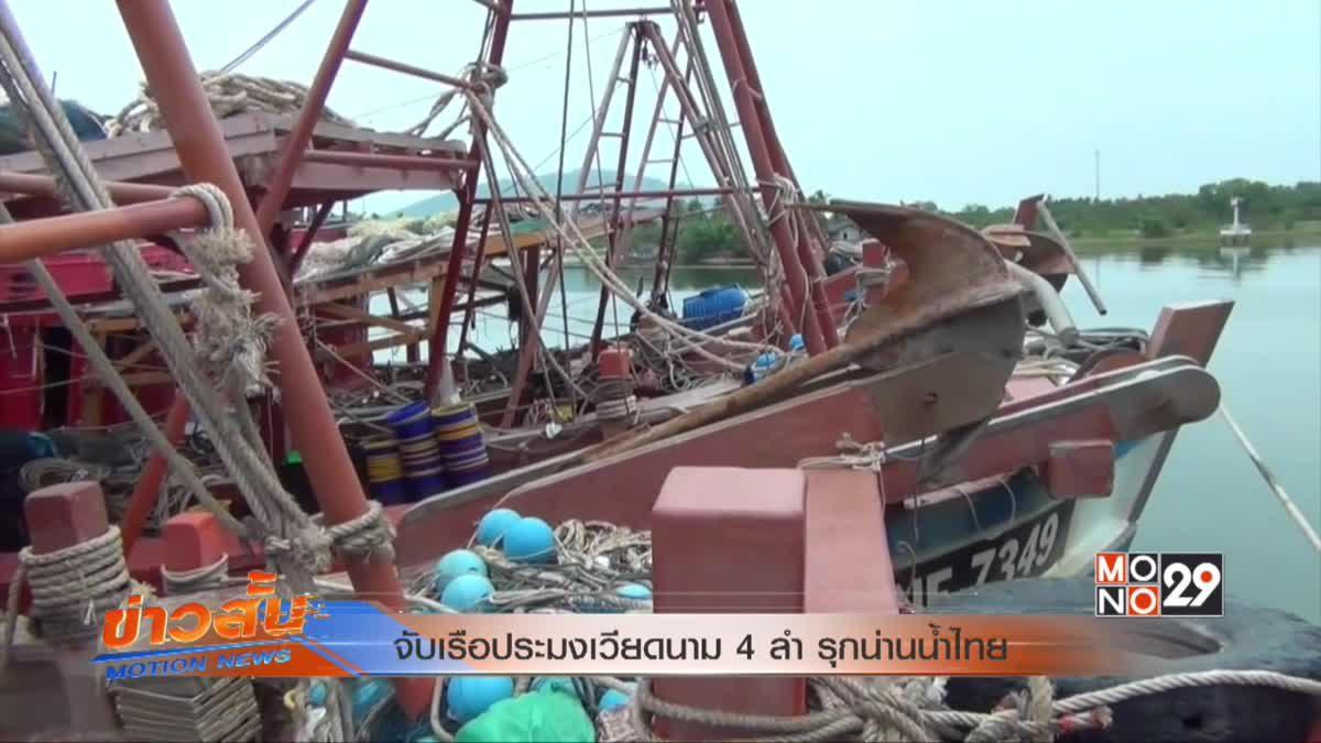 จับเรือประมงเวียดนาม 4 ลำรุกน่านน้ำไทย
