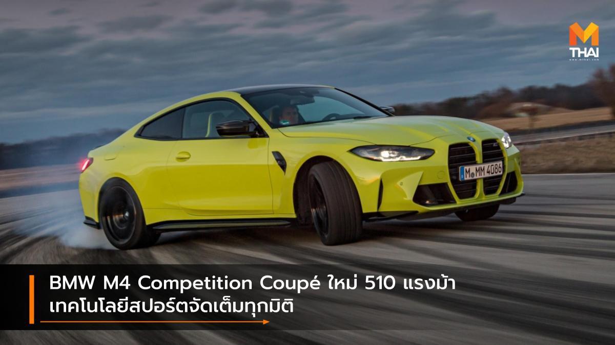 BMW M4 Competition Coupé ใหม่ 510 แรงม้า เทคโนโลยีสปอร์ตจัดเต็มทุกมิติ