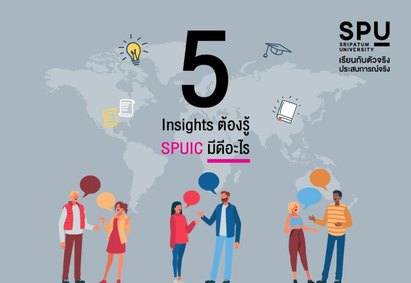 5 Insights ต้องรู้... SPUIC มีดีอะไร?