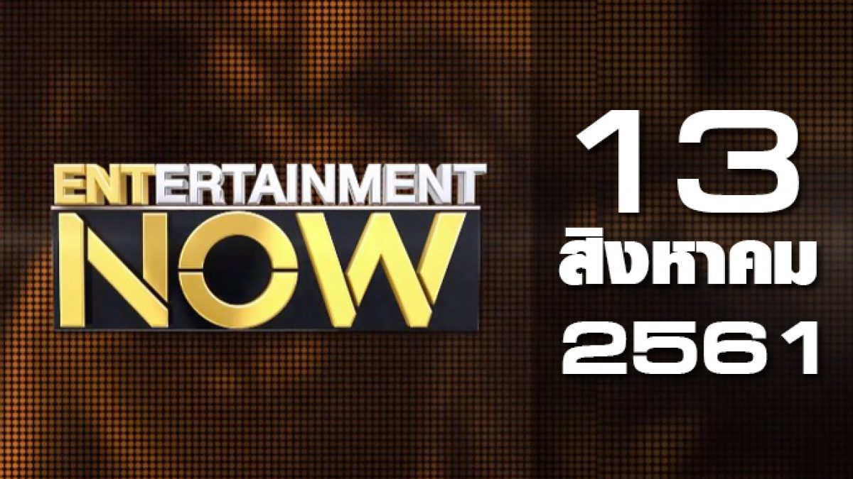 Entertainment Now Break 1 13-08-61