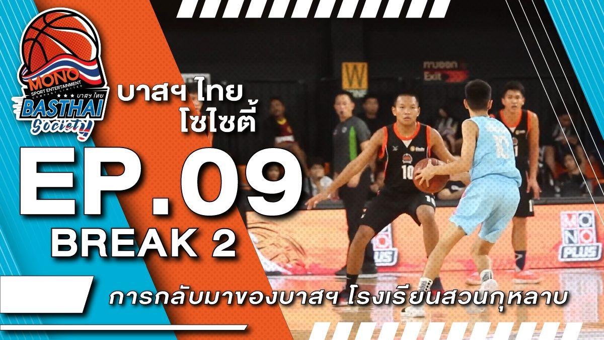 บาสฯไทยSociety EP.9/2