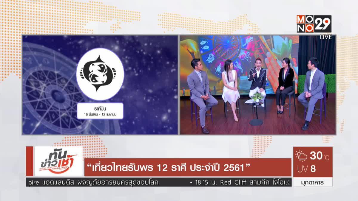 """""""เที่ยวไทยรับพร 12 ราศี ประจำปี 2561"""""""