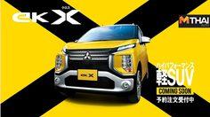Mitsubishi eK X เปิดราคาอย่างเป็นทางการที่ญี่ปุ่น รุ่นเริ่มต้น 4.10เเสนบาท