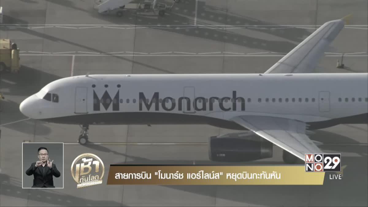 """สายการบิน """"โมนาร์ช แอร์ไลน์ส"""" หยุดบินกะทันหัน"""