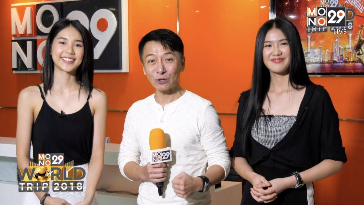"""โฉมหน้าผู้โชคดี """"Mono29 World Trip 2018 : Journey Shanghai"""""""