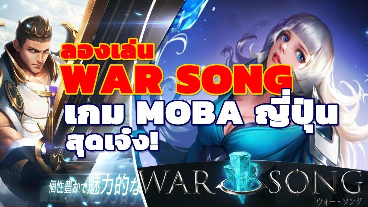 ลองเล่น War Song สุดยอด MOBA จากญี่ปุ่น ภาพสวยกว่า ROV?