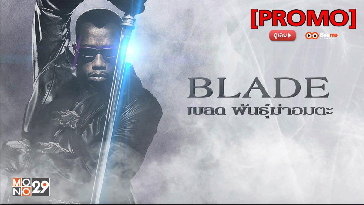 Blade เบลด พันธุ์ฆ่าอมตะ [PROMO]