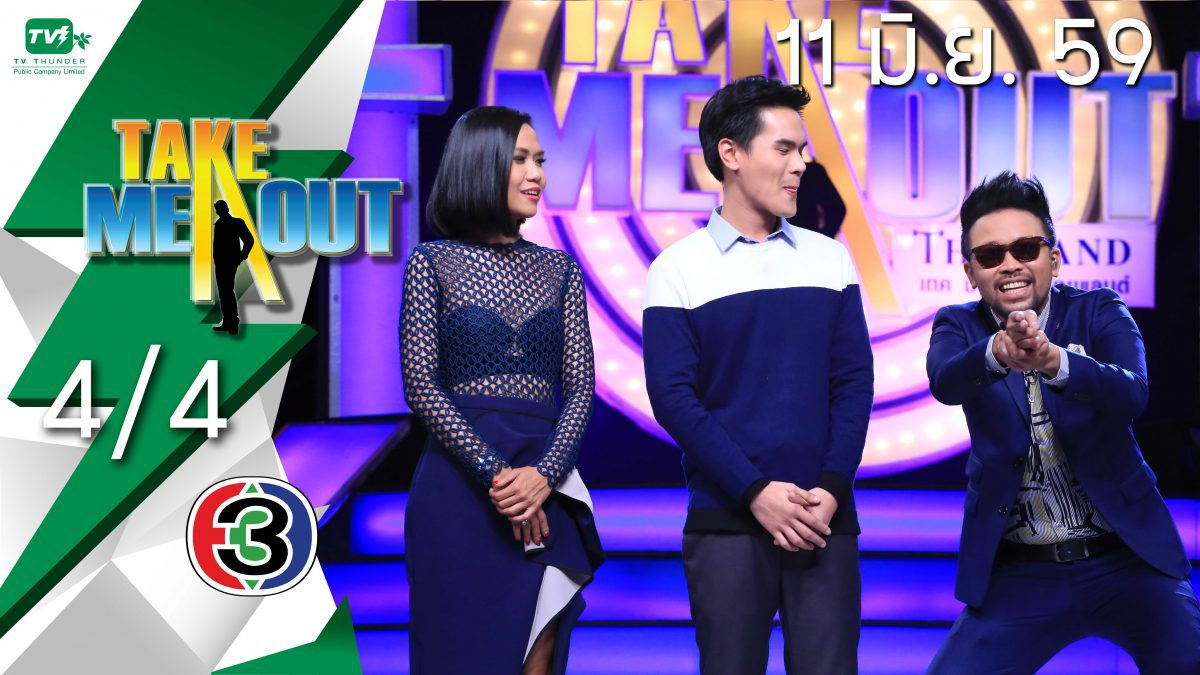Take Me Out Thailand S10 ep.10 จอห์น-เบียร์ 4/4 (11 มิ.ย. 59)